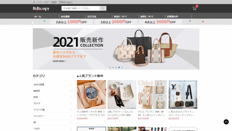 tokeibuy@yahoo.co.jp の偽サイト