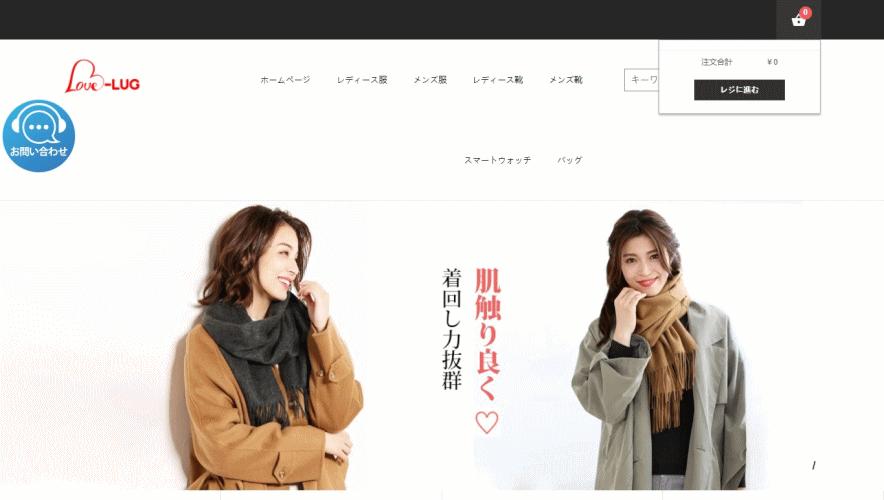 service@love-lug.com の偽サイト