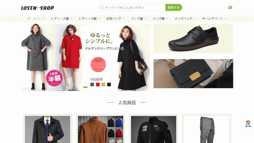 service@losen-shop.com の偽サイト