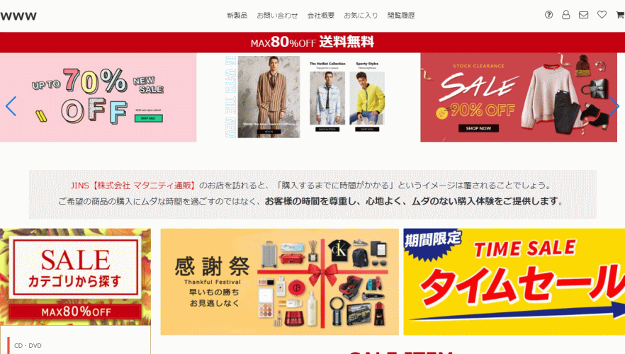 sale@shopyep.shop の偽サイト