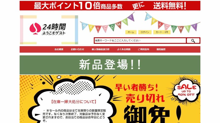 yoshimasayu@orangecareer.site の偽サイト