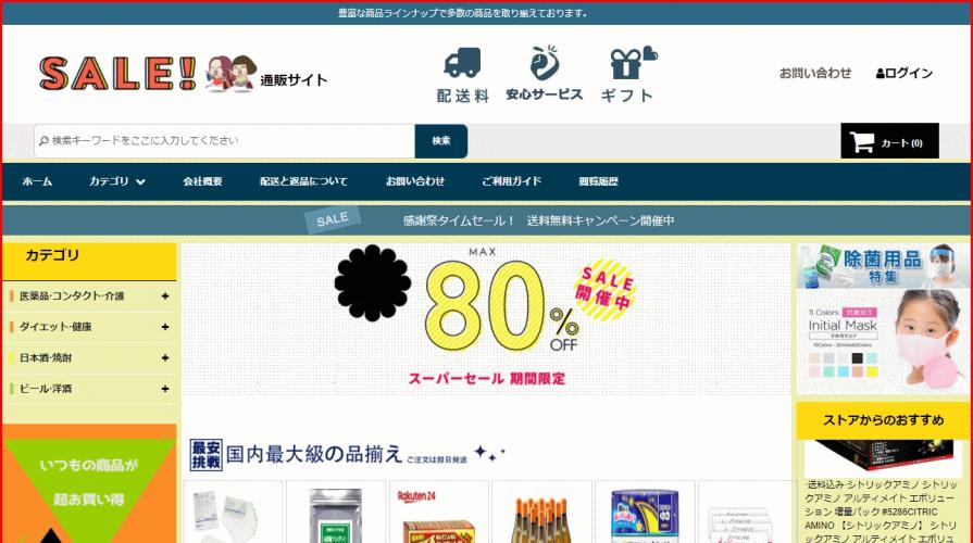 toshikiueda@biotechsafety.site の偽サイト