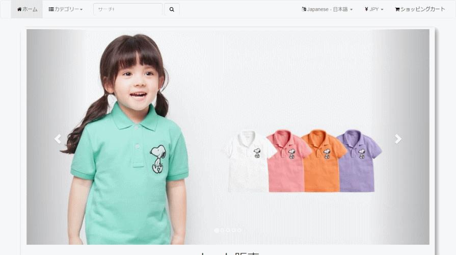 sale@store22.rukubuying.jp の偽サイト