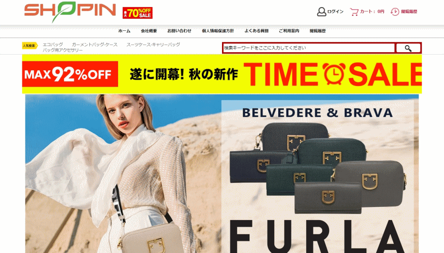 yamehimen@emailsales.site の偽サイト