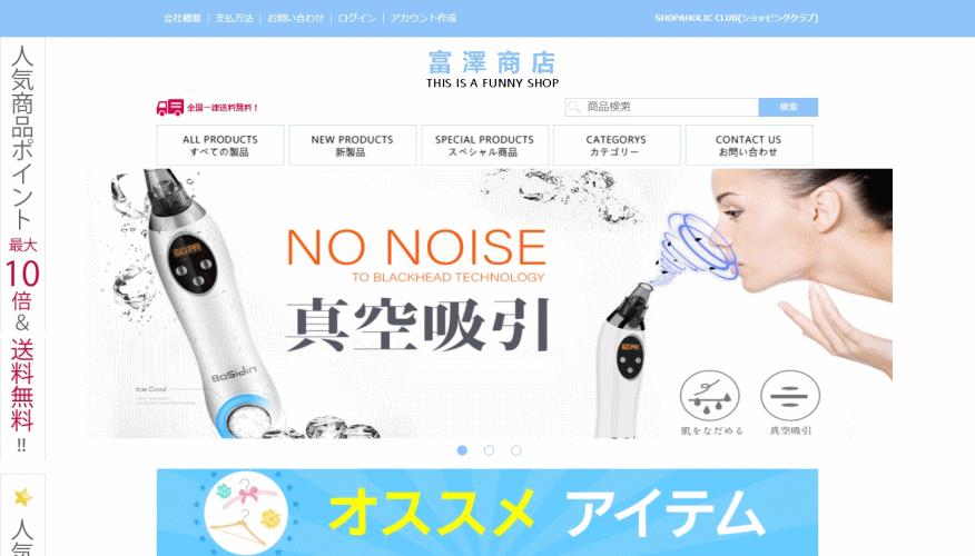 topics@morimotojizake.com の偽サイト