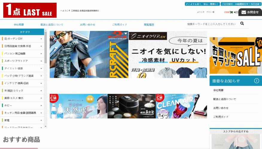 kunishinoha@patentcontract.site の偽サイト