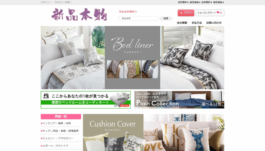 Kunihide@buyinjp.site の偽サイト