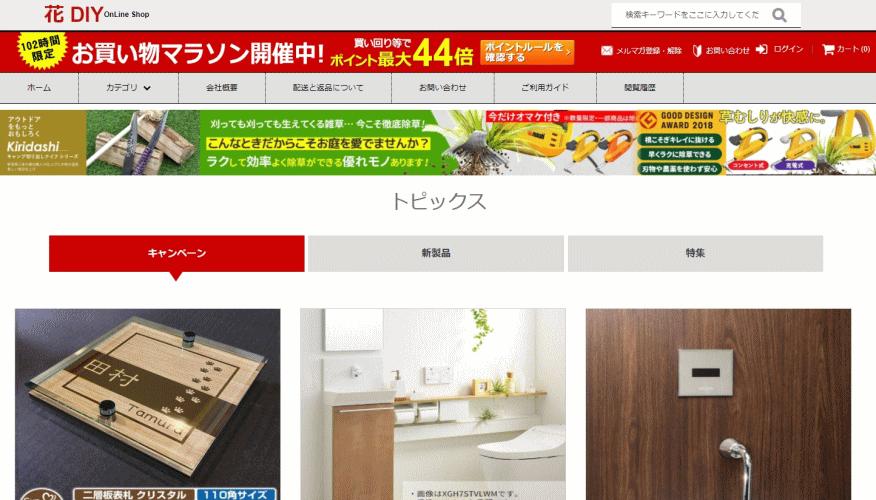 hayakatuyuki@househeart.co の偽サイト