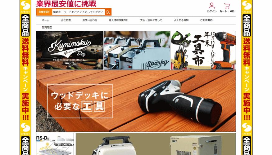 suzukikanamono@fishjpsale.co の偽サイト