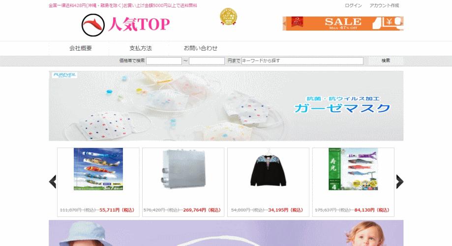 Yui@jewelry365.site の偽サイト