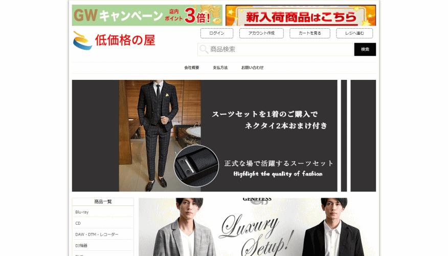 Yumiko@itemty.site の偽サイト