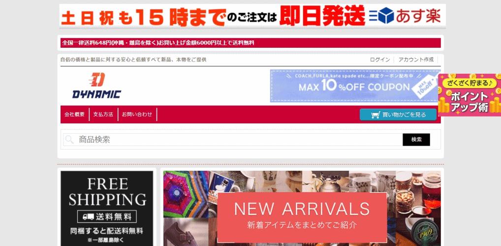 tieup@ikushimasue.comの偽サイト