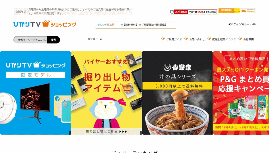 hiranumashi@phonedown.co の偽サイト