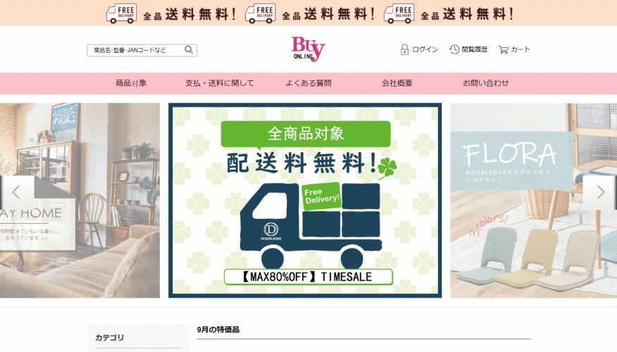 shoping@goodxyi.online の偽サイト