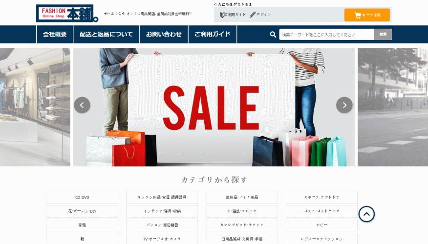 Midorikimu@domainsproperty.co の偽サイト