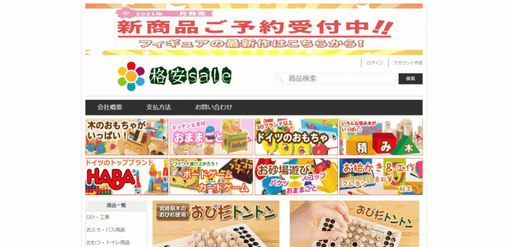 Janet@cleanwest.online の偽サイト