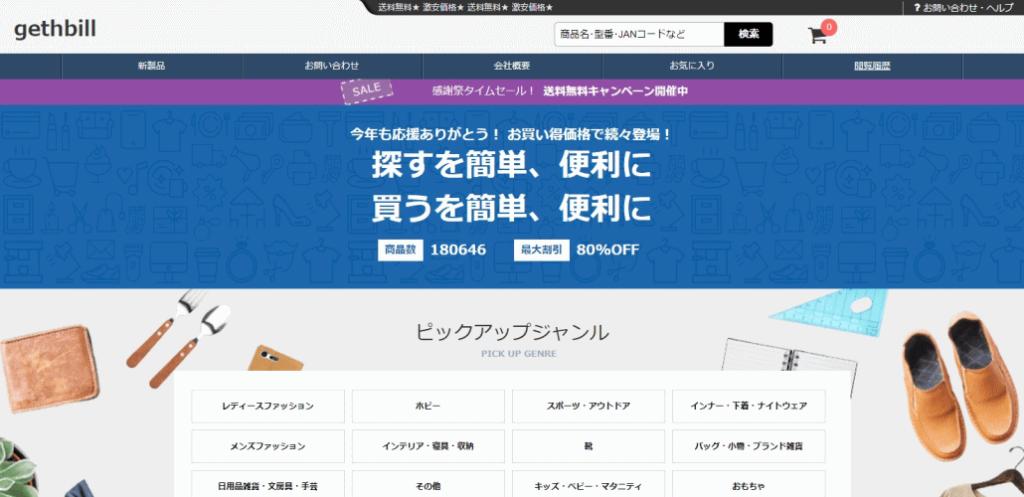 buybox@freesolid.top の偽サイト